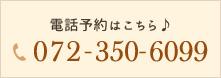 072-350-6099