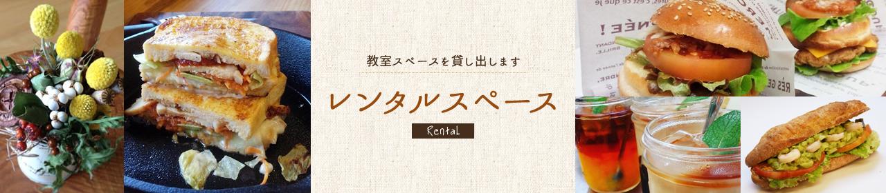 main_rental