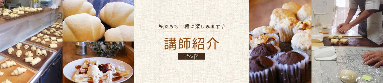 main_staff